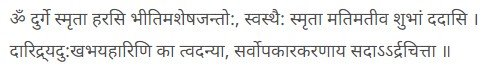 Ma Durga Mantra For Wealth