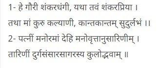 Gauri Mantra