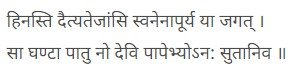 Ma Durga Mantra For Bad Deeds Done Unknowingly