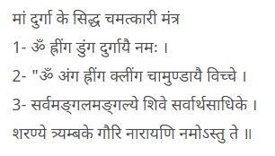 Most Powerful Durga Mantra