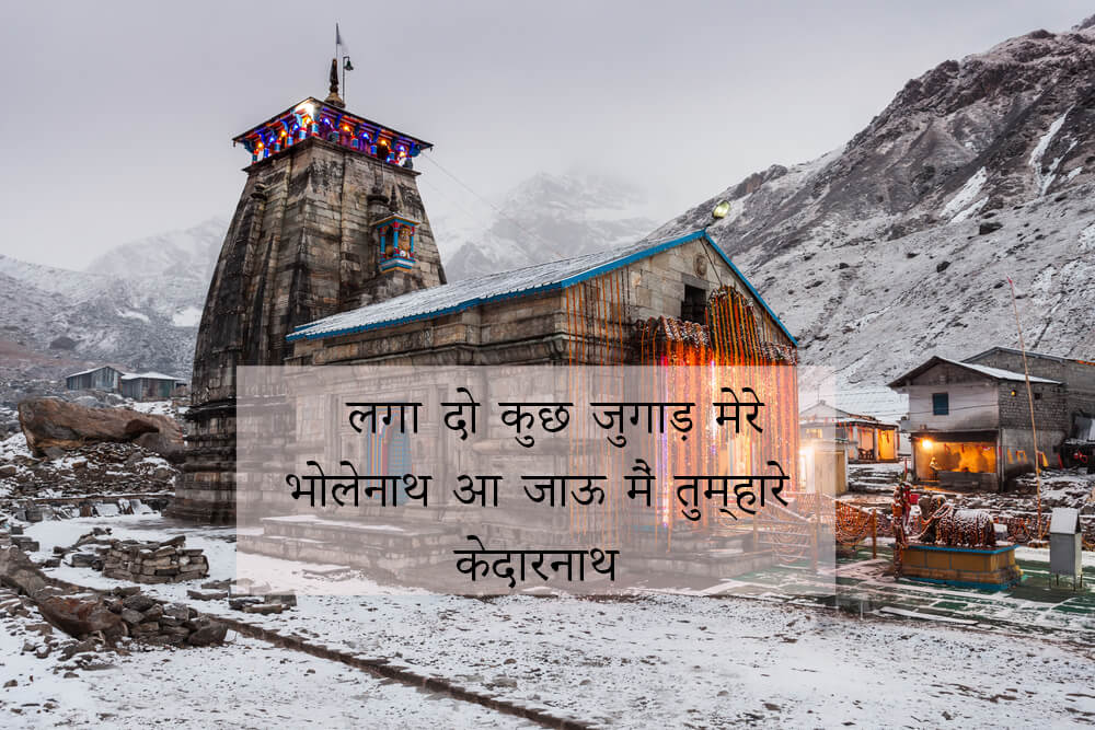 Kdarnath Quotes In Hindi For Instagram
