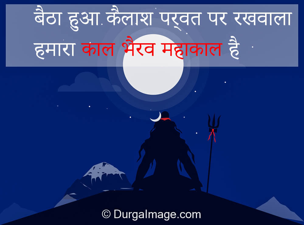Lord Shiva Captions For Instagram In Hindi